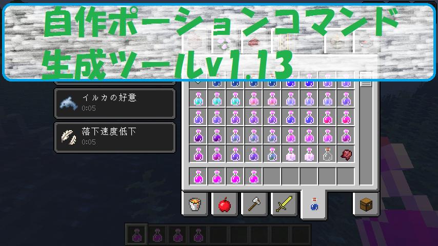 エンチャントコマンド生成ツール(武器/防具/道具) v1.13 ...