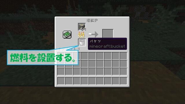 溶鉱炉に燃料を設置
