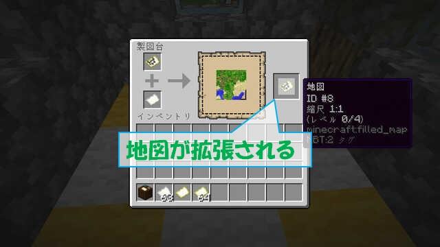 製図台で地図を拡張