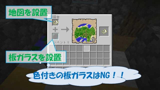 製図台に地図と板ガラスを設置