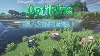「OptiFine」の入れ方!影MODの導入に