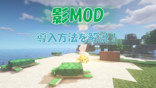 統合 mod マイクラ 版